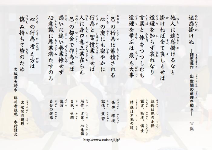 曹洞宗瑞川寺【迷惑掛けぬ/諸悪...